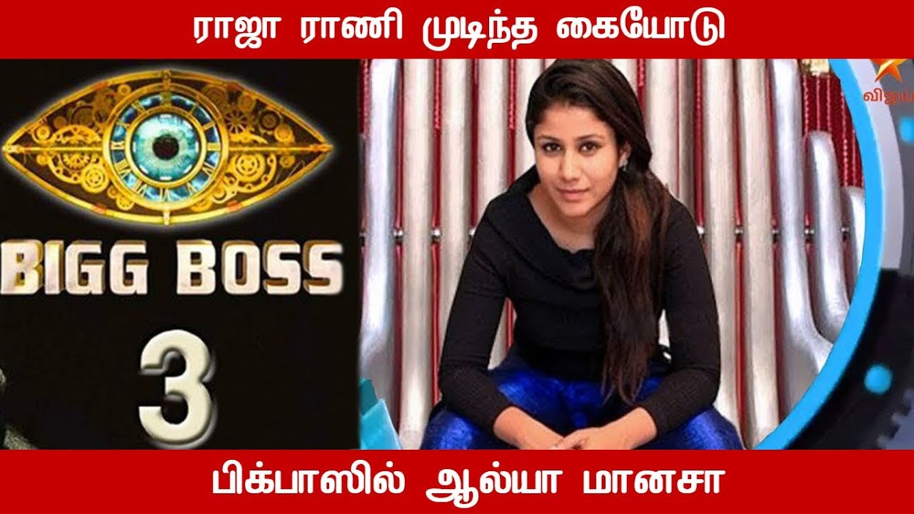 alaya-in-biggboss-thinatamil
