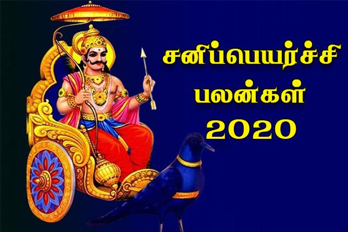 Sani Peyarchi 2020 சனிப்பெயர்ச்சி 2020