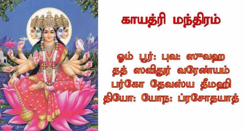 kayathri-manthra-thinatamil