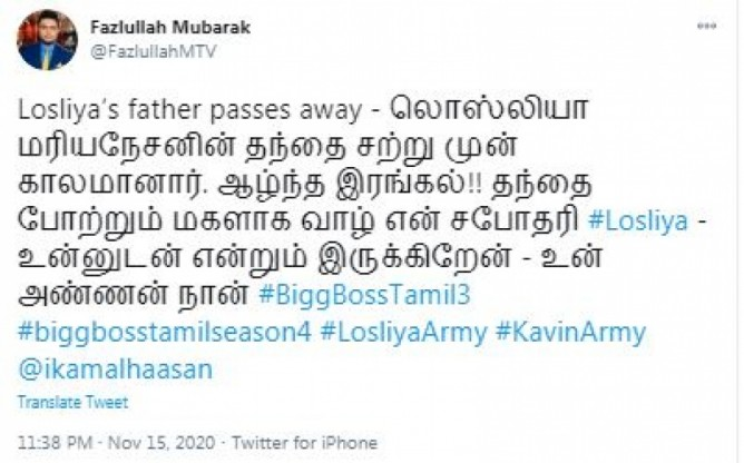 #Losliya father Mr. Marianesan Passes away. #biggbosstamil #biggbosstamil3 #Biggbosstamil4