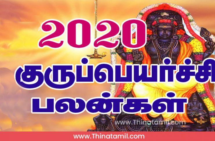 குரு பெயர்ச்சி பலன்கள் 2020, Guru Peyarchi 2020 - 2021 மேஷம் முதல் மீனம் வரை