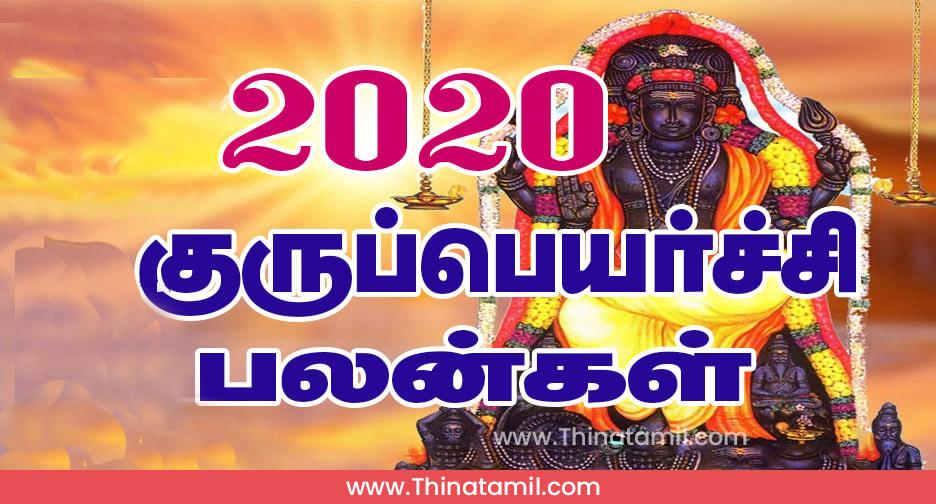 guru peyarchi 2020 2021 -