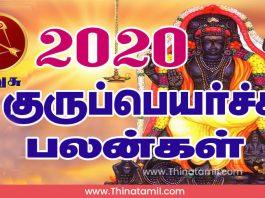 தனுசு ராசி குரு பெயர்ச்சி பலன்கள் 2020, Guru Peyarchi 2020 Dhanusu 2021 வரை
