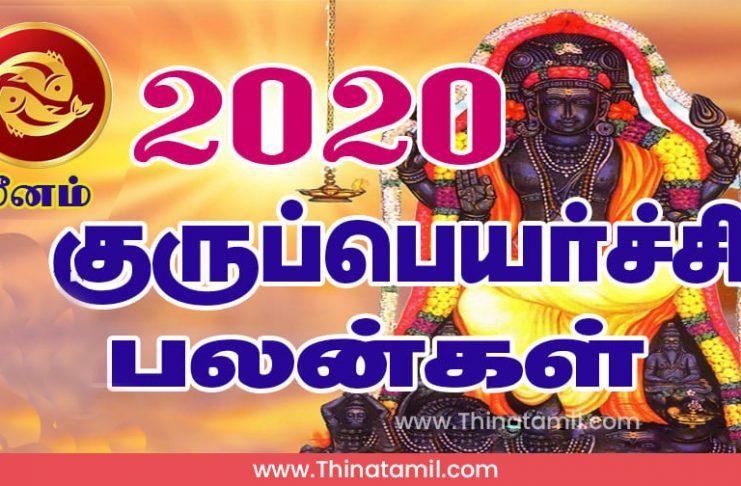 மீனம் ராசி குரு பெயர்ச்சி பலன்கள் 2020, Guru Peyarchi 2020 Meenam 2021 வரை