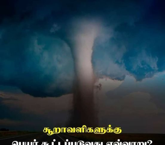 how-to-named-for-cyclones-thinatamil