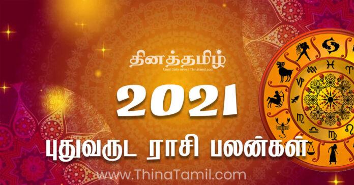 rasi palan 2021 -