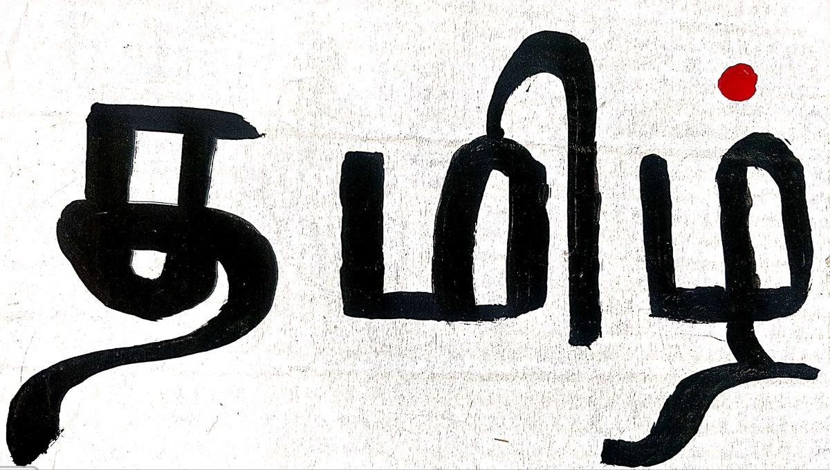 tamil-sol-arththam-thinatamil