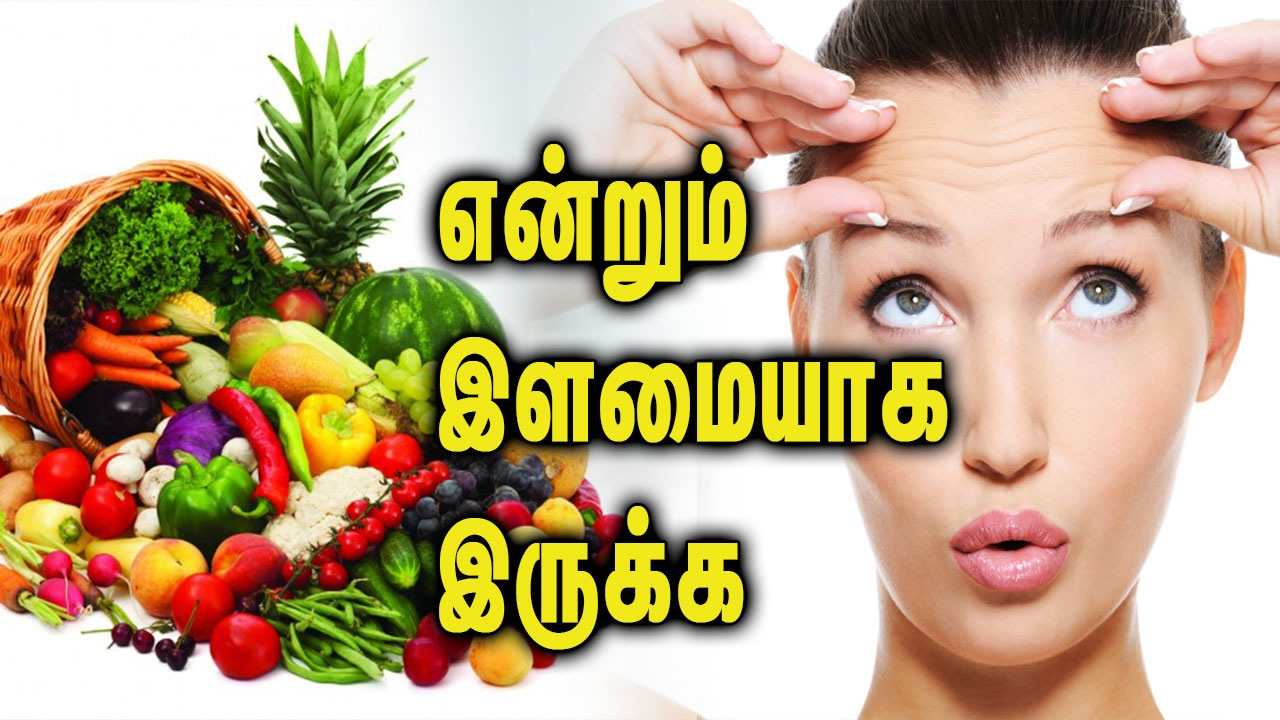 how-to-be-young-thinatamil