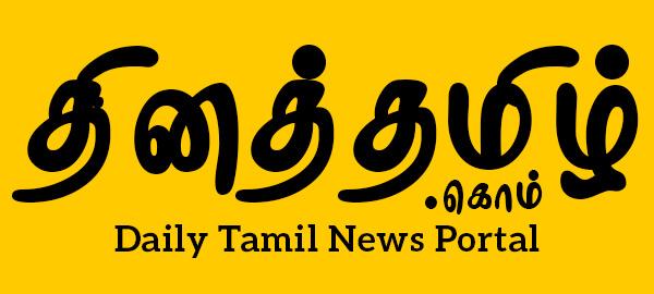 thinatamil.com Tamil News Today